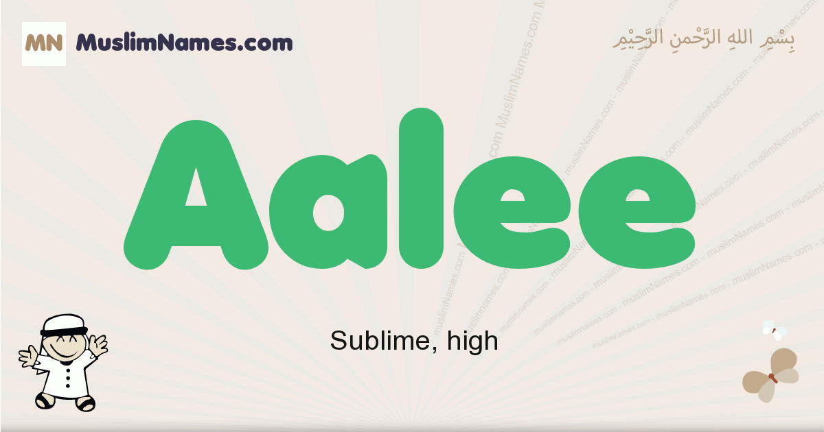 Aalee muslim boys name and meaning, islamic boys name Aalee