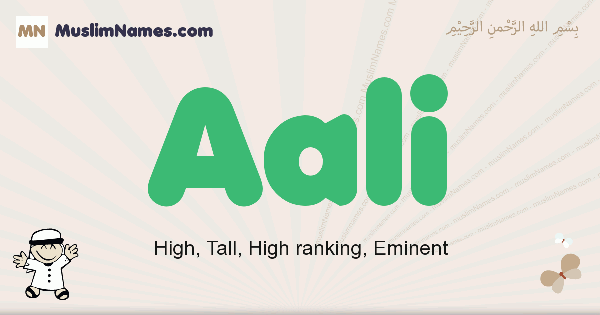 Aali muslim boys name and meaning, islamic boys name Aali