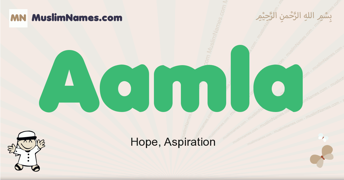 Aamla muslim boys name and meaning, islamic boys name Aamla