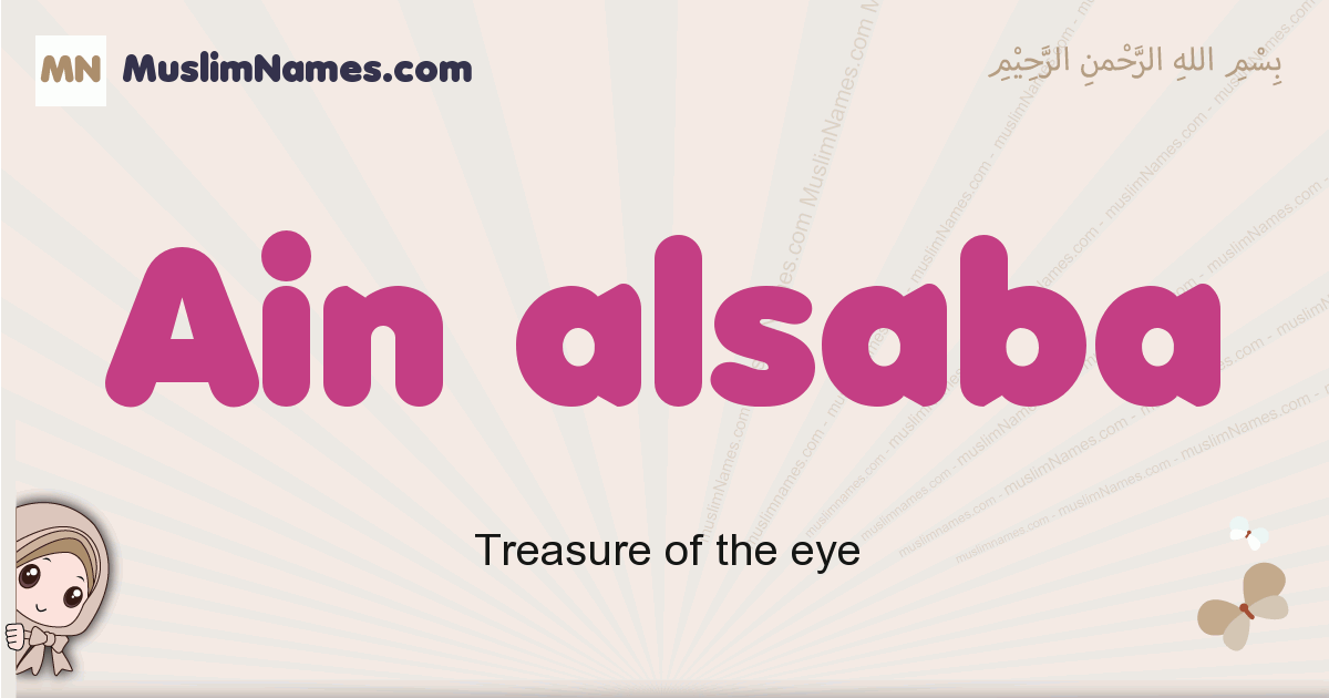 ain_alsaba muslim girls name and meaning, islamic girls name ain_alsaba