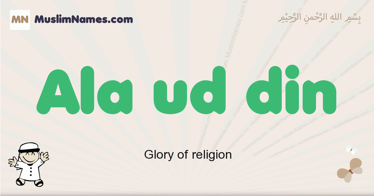 Ala Ud Din muslim boys name and meaning, islamic boys name Ala Ud Din