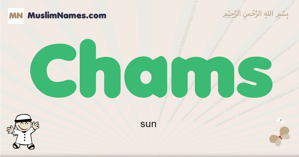 Chams muslim boys name and meaning, islamic boys name Chams