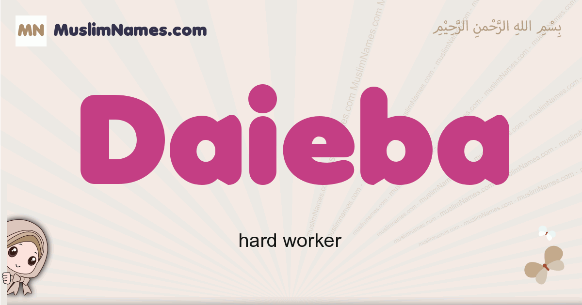 Daieba muslim girls name and meaning, islamic girls name Daieba
