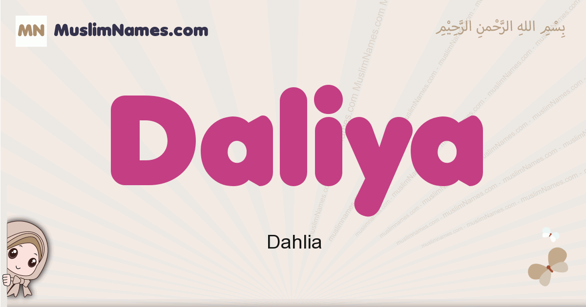 Daliya muslim girls name and meaning, islamic girls name Daliya
