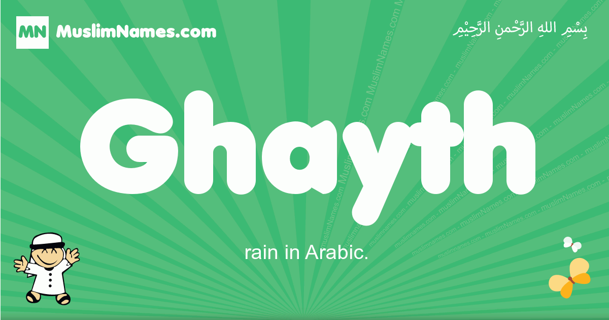 ghayth arabic boys name and meaning, quranic boys name ghayth