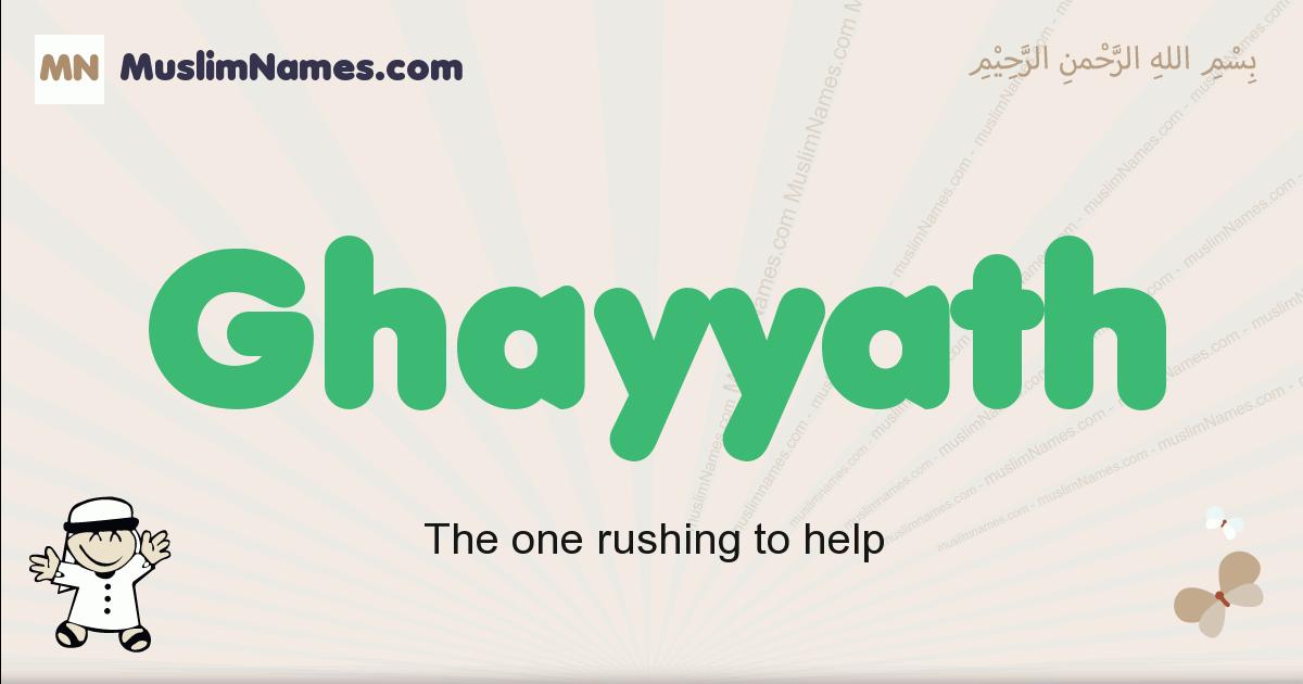 Ghayyath muslim boys name and meaning, islamic boys name Ghayyath