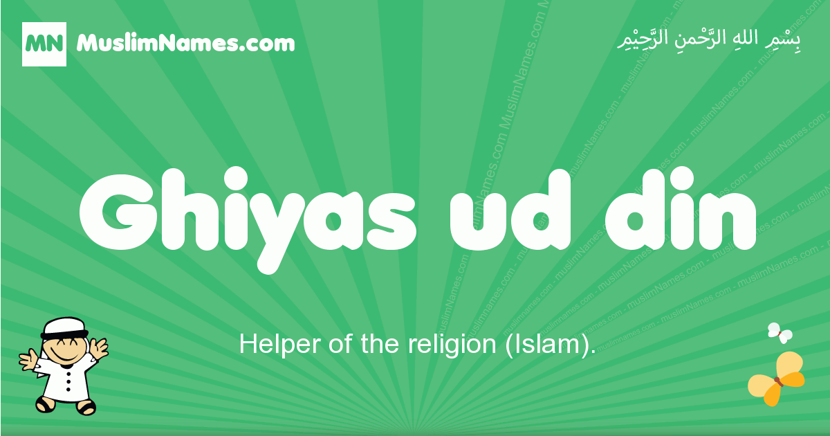 ghiyas_ud_din arabic boys name and meaning, quranic boys name ghiyas_ud_din