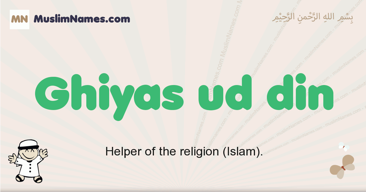 ghiyas_ud_din muslim boys name and meaning, islamic boys name ghiyas_ud_din