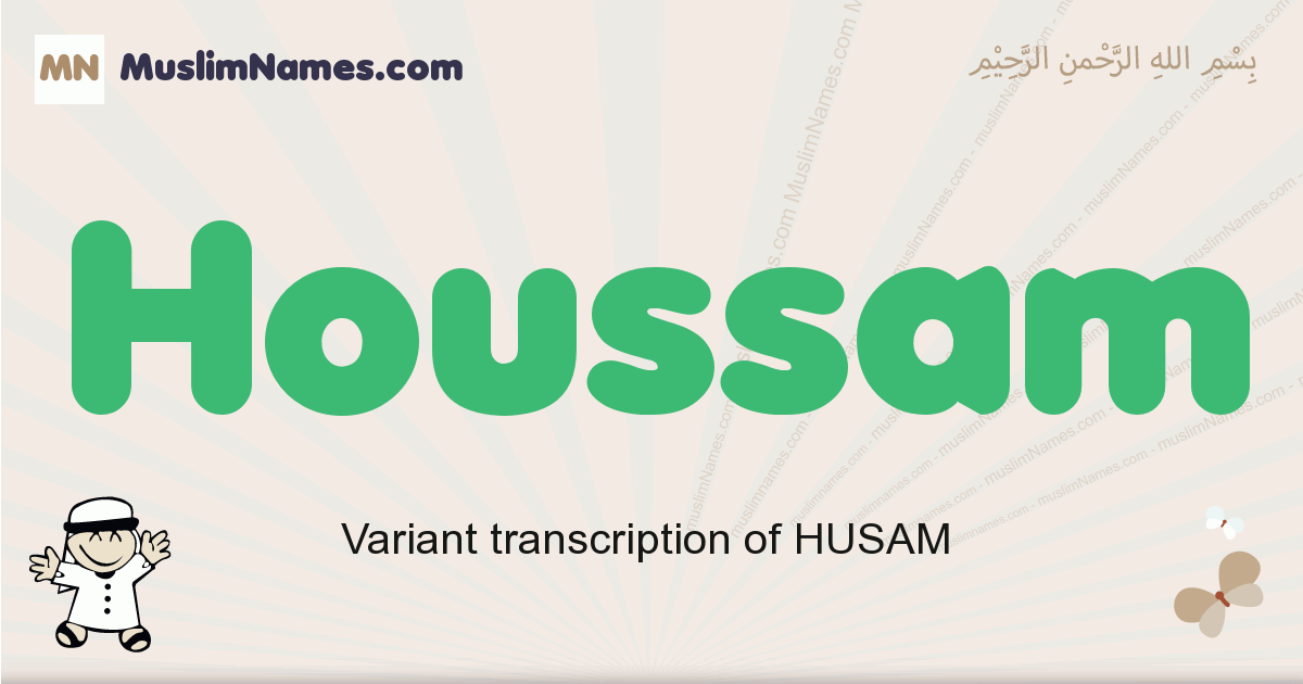 Houssam muslim boys name and meaning, islamic boys name Houssam