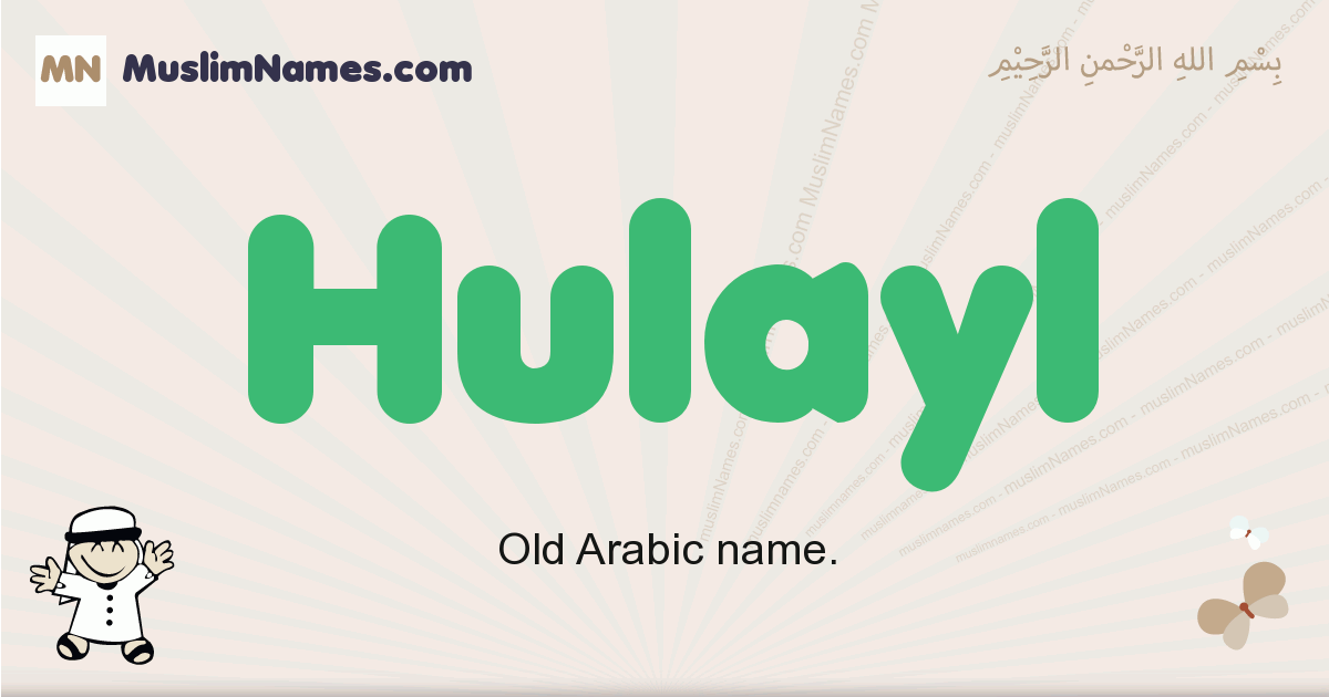 Hulayl muslim boys name and meaning, islamic boys name Hulayl