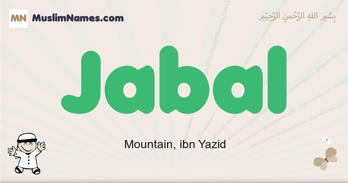 Jabal muslim boys name and meaning, islamic boys name Jabal