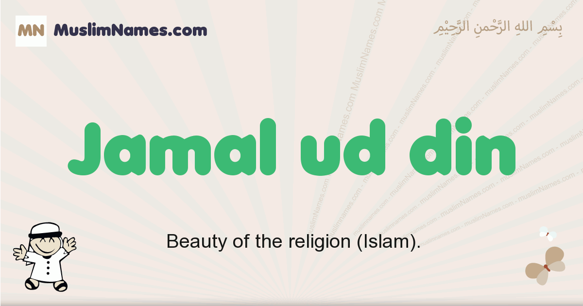 Jamal Ud Din muslim boys name and meaning, islamic boys name Jamal Ud Din