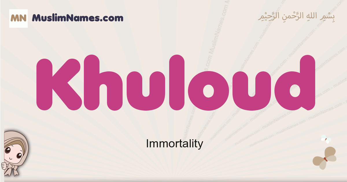 Khuloud muslim girls name and meaning, islamic girls name Khuloud