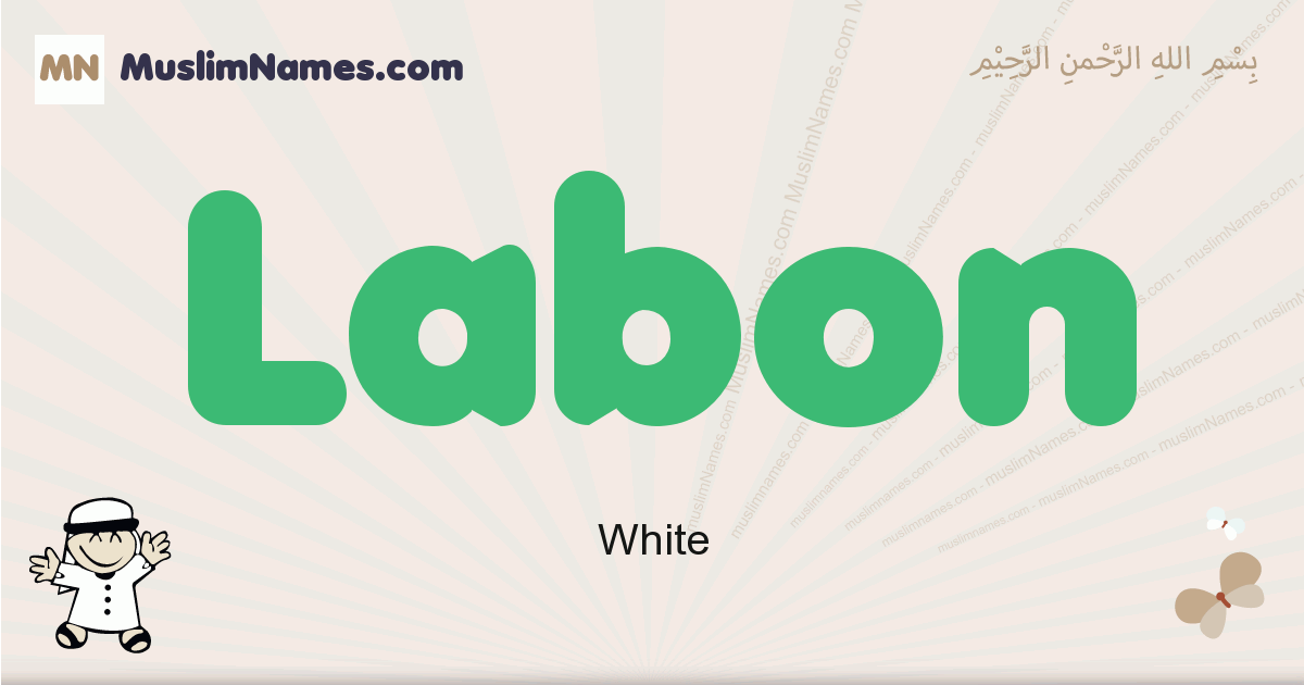 Labon muslim boys name and meaning, islamic boys name Labon