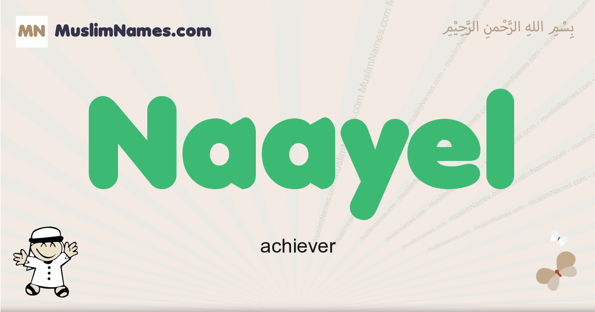Naayel muslim boys name and meaning, islamic boys name Naayel