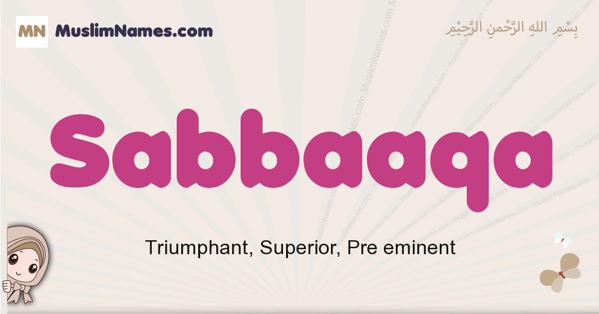 Sabbaaqa muslim girls name and meaning, islamic girls name Sabbaaqa