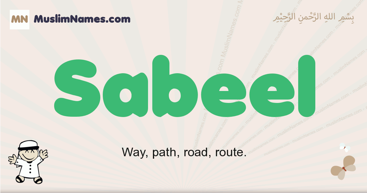 Sabeel muslim boys name and meaning, islamic boys name Sabeel